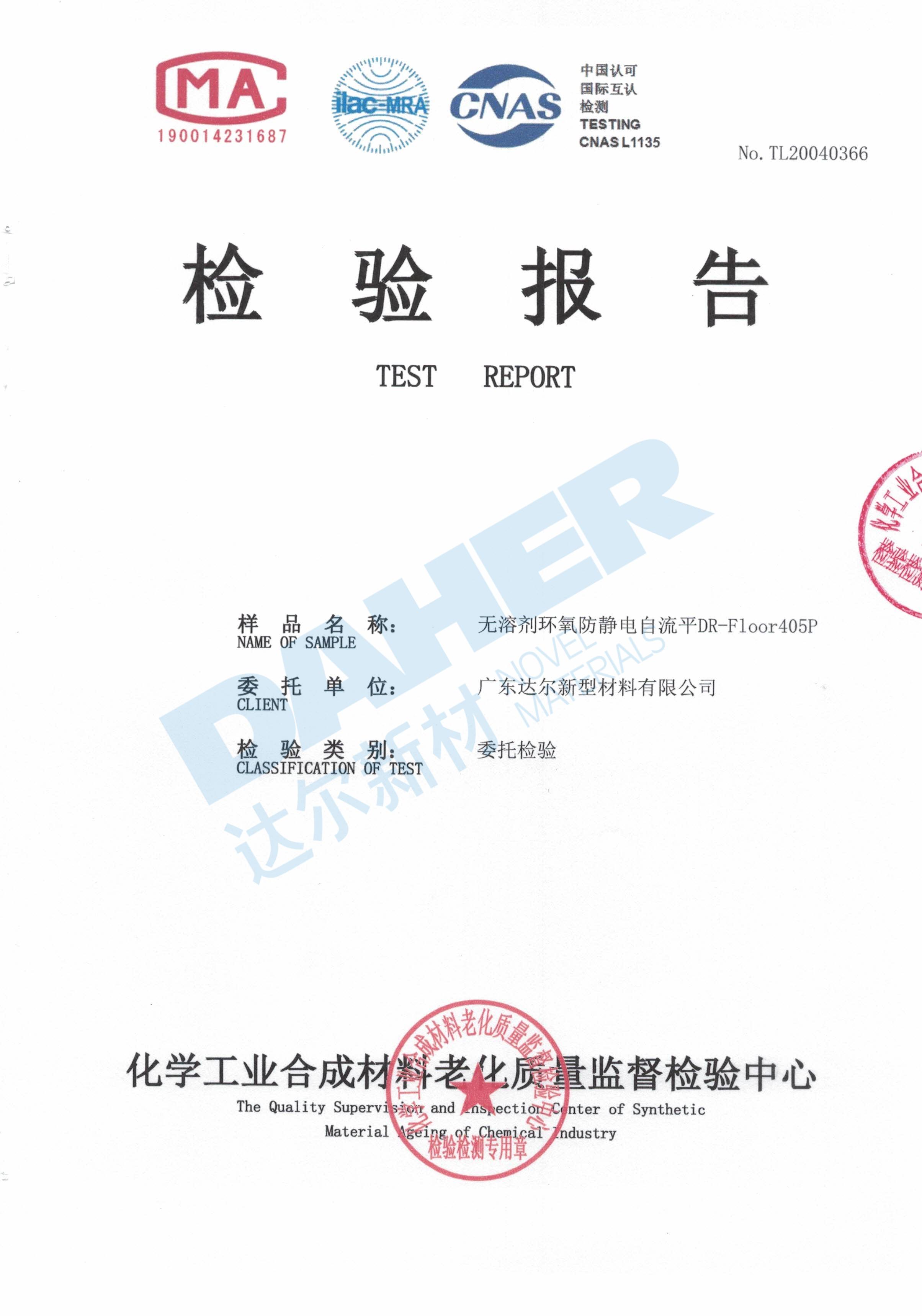 檢測報告2020-無溶劑環氧防靜電自流平405P_1