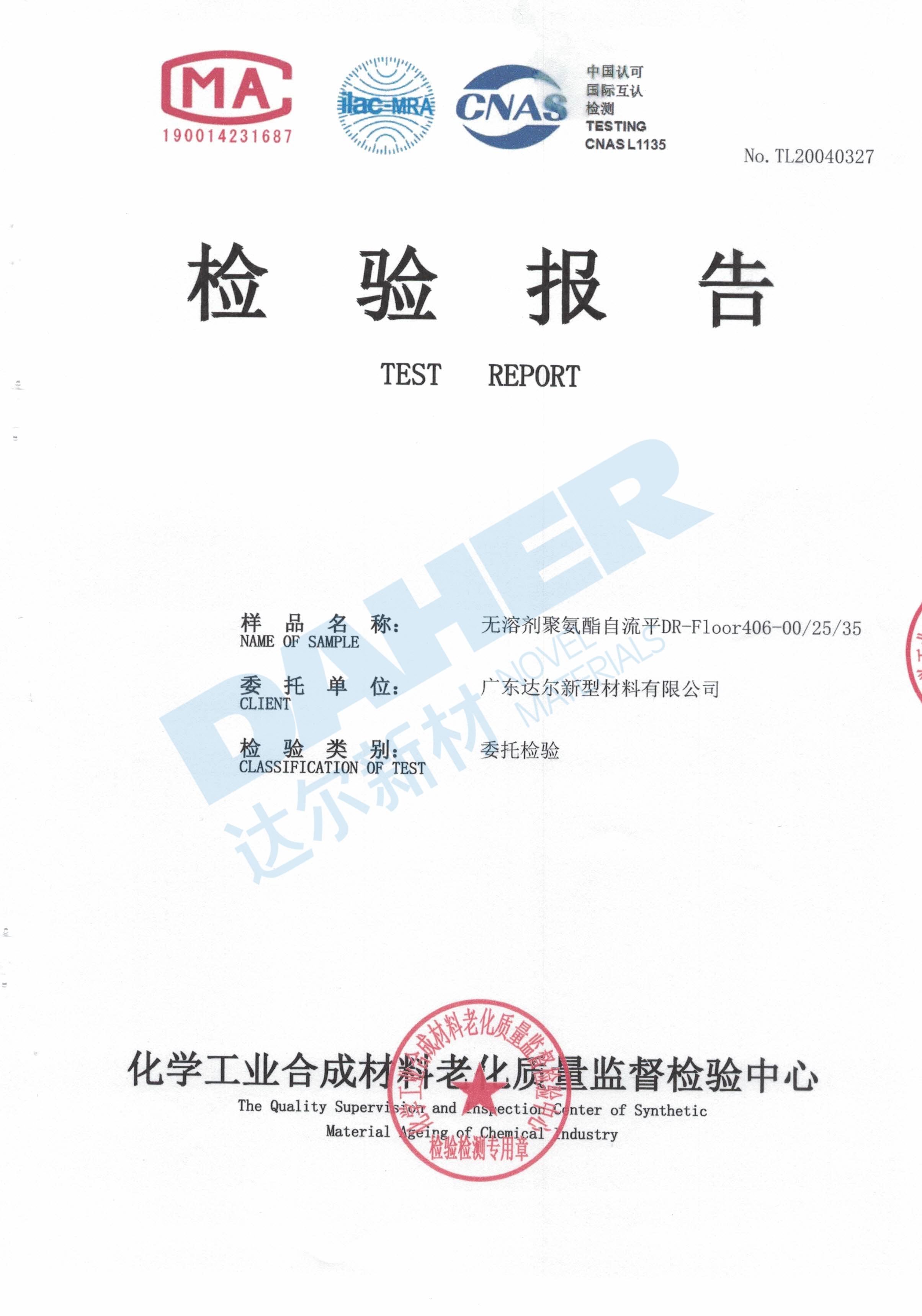 檢測報告2020-無溶劑聚氨酯自流平406-00、25、35_1