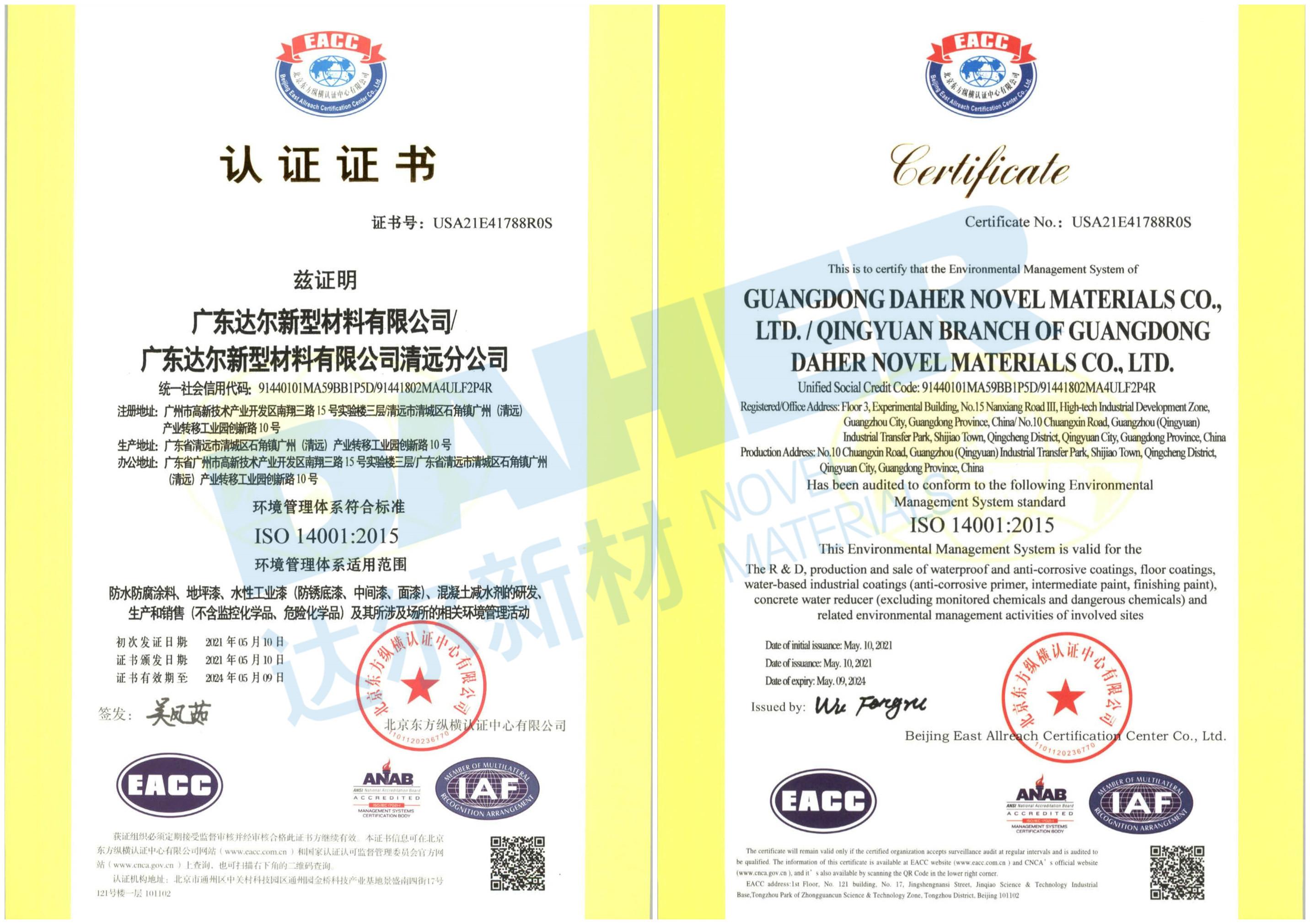 環境管理體系ISO14001